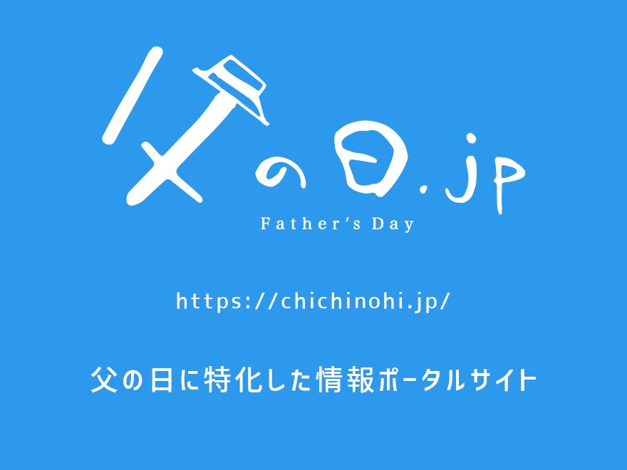 父の日情報サイト「父の日.jp」