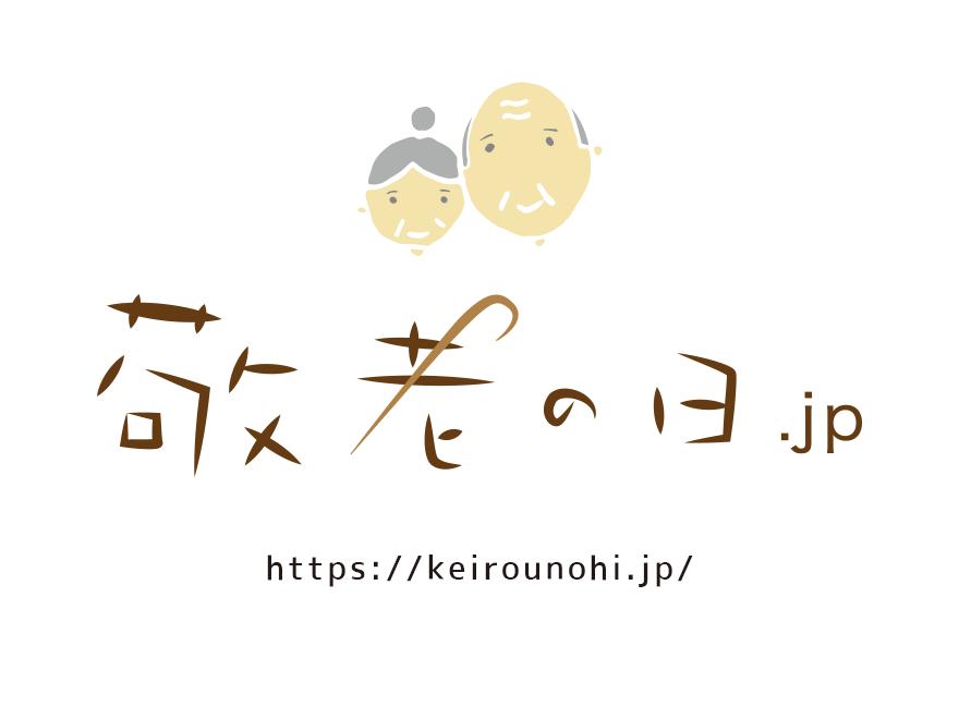 敬老の日情報サイト「敬老の日.jp」