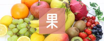果物・フルーツギフト
