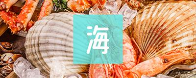 海産物・魚介類ギフト