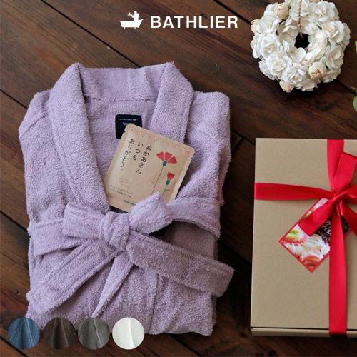 母の日限定ギフト「サッと着られるバスローブ&お母さんありがとう入浴剤」セット