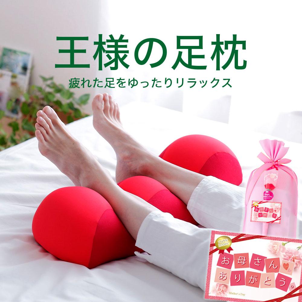「王様の足枕」横になって、そっと足を乗せるだけで、ゆったりリラックス♪カラーは選べる4色
