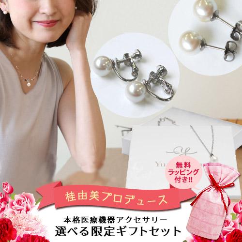 桂由美プロデュースのパール磁気ネックレス 限定ギフトセット。オシャレに肩こり解消。