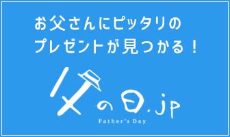 父の日.jp 父の日ギフト・プレゼントに特化した情報サイト