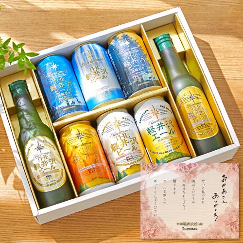 母の日限定 THE 軽井沢ビール 飲み比べセット!特別感を演出するメッセージシート付き
