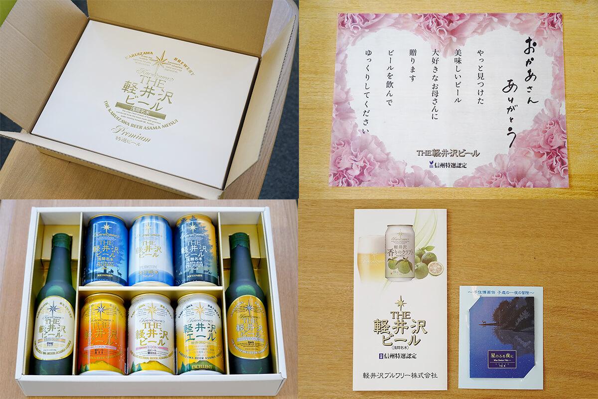 THE軽井沢ビール 母の日 パッケージ