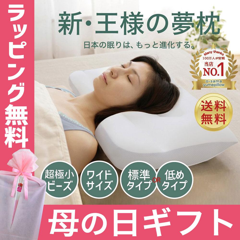 「新・王様の夢枕」15年間で100万個販売!お母さんの首元を優しく支える安眠枕☆化粧箱入り