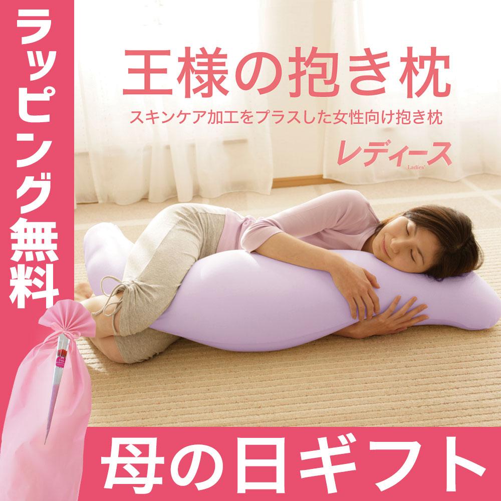 「王様の抱き枕レディース」人気「王様の抱き枕」の女性向けバージョン☆スキンケア加工が嬉しい