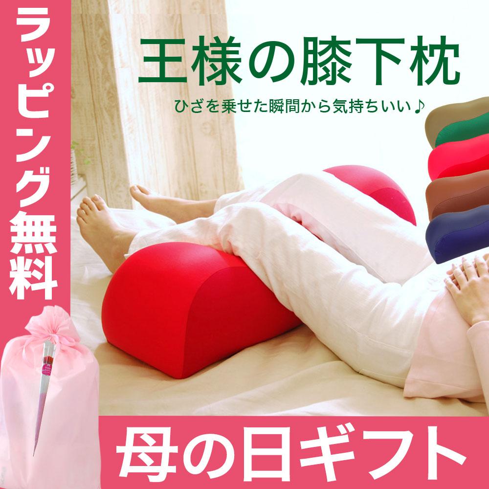 「王様の膝下枕」両足をドサっと乗っけるだけで、足の重さから開放され、癒しのひと時が訪れます
