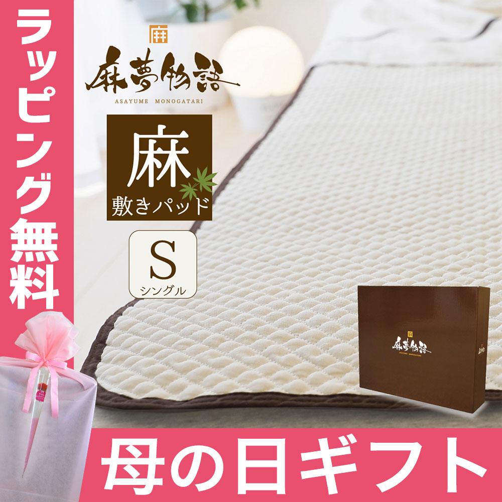 「麻夢物語敷パッド」夏の眠りをもっと快適にする麻の敷パッド