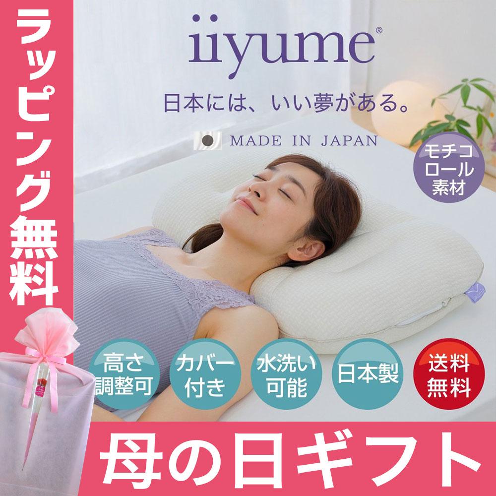 「iiyume」お餅のような不思議な素材が魅力の安眠枕