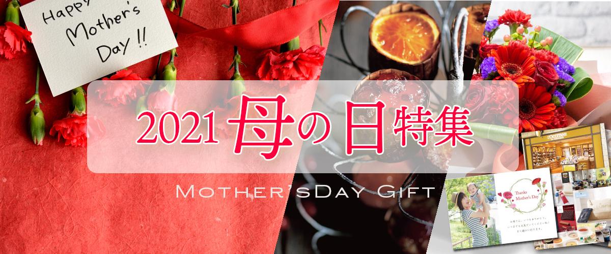 ギフト専門店・アイプレゼンツの母の日ギフト特集