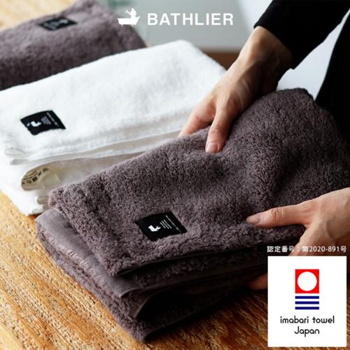 BATHLIER 大人の休日タオル(お風呂タオル)バスタオル 忙しい大人が、休日に使うべきタオル。
