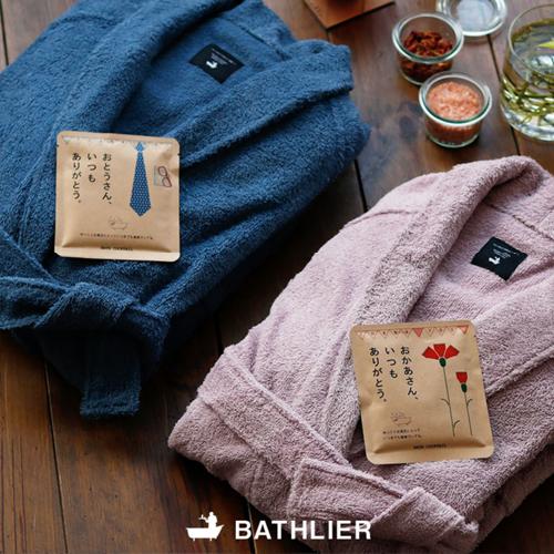 BATHLIER 父の日ギフト 母の日ギフト「サッと着られるバスローブ&オリジナル入浴剤」セット