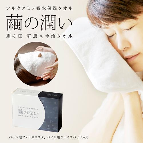 繭の潤い フェイスマスク&フェイスパッド ギフトBOXセット 絹タンパク質
