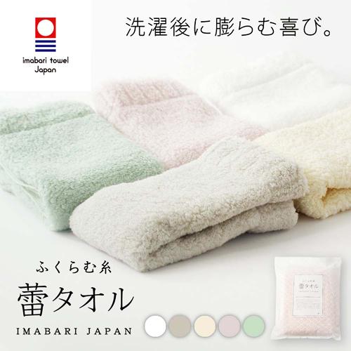 ツボミ ハンド タオル 洗うと膨らむ驚きのタオル。