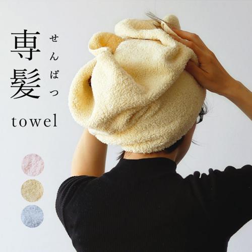 おぼろタオル 専髪タオル 髪へのストレスを軽減するタオルです。