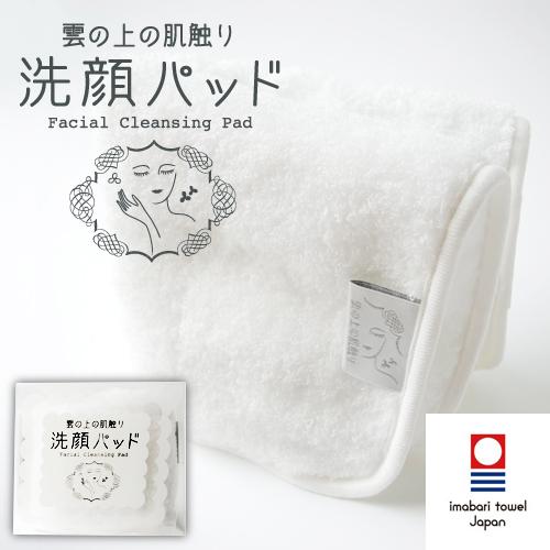 今治 洗顔パッド facepad 蒸しタオル 柔らかな白雲タオルで作ったパッド