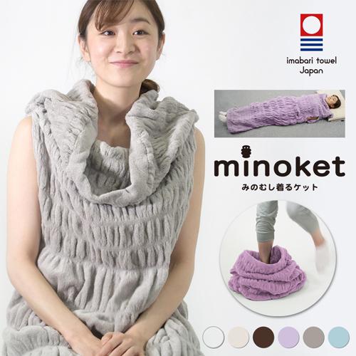 くるまる 今治ケット ミノケット くるまれる安心感と快適性を叶える、今治タオルのタオルケット。