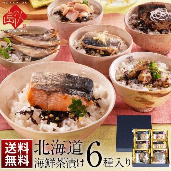北海道の高級海鮮お茶漬け 6点セット