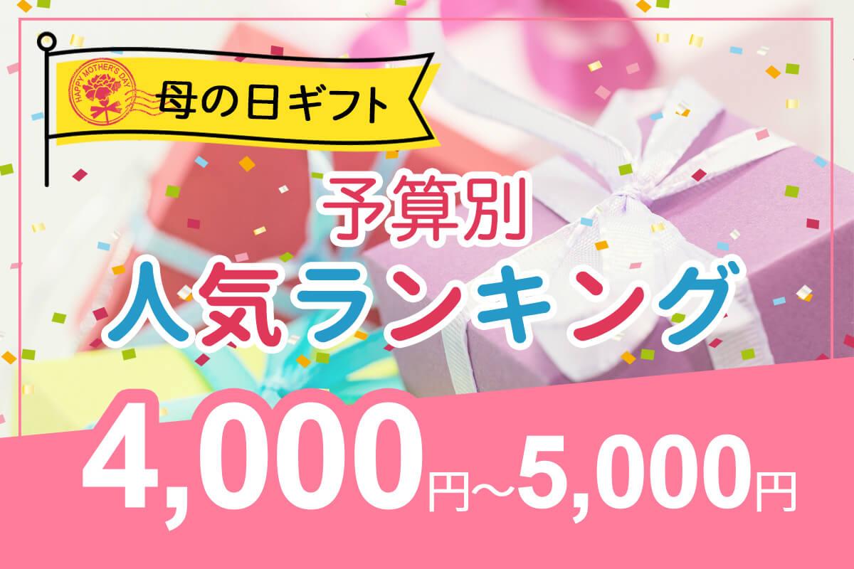 予算4,000円~5,000円の母の日ギフト
