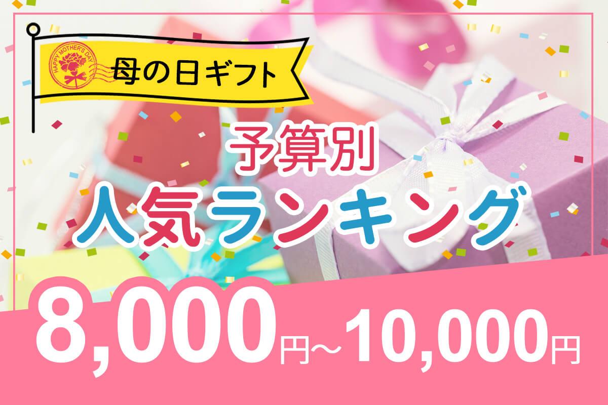 予算8,000円~10,000円の敬老の日ギフト